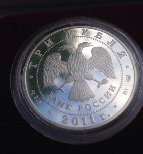 3 рубля.Год Испании в России2011.Серебро