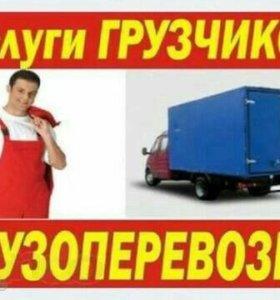 Перевозки-переезды-грузчики