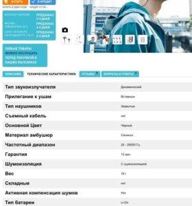 Bluetooth-гарнитуры Sony MDR-AS800BT