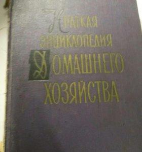 Кратк.энцикл.дом.хоз-ва 1959 год 2 том.