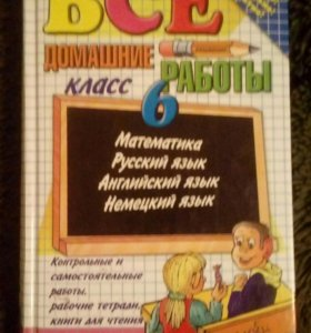 Решебник 6 класс