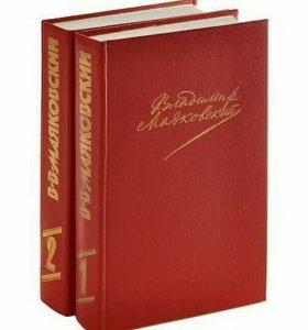 В. Маяковский в 2 томах