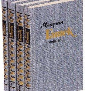 Ярослав Гашек в 4 томах