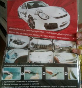 Реснички для авто