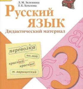 ДИДАКТИЧЕСКИЙ МАТЕРИАЛ 3КЛАСС РУС.ЯЗ. Л.М.ЗЕЛЕНИНА,Т.Е.ХОХЛОВА