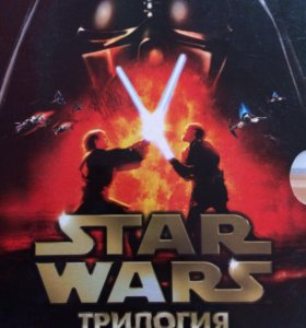 Триллогия STAR WARS