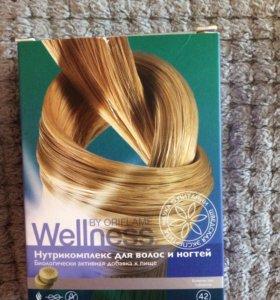 Нутрикомплекс для волос и ногтей Wellness.