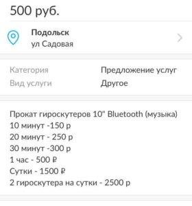 Прокат гироскутеров
