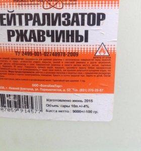 Нитрализатор ржавчины 20 литров