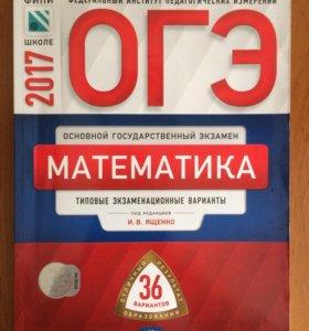 Учебник для подготовки к ОГЭ по математике. ФИПИ