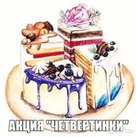 """Акция """"Муссовые четвертинки торта"""""""