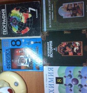 Учебники 6,7,8 класс