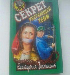 "Екатерина Вильмонт ""Секрет убегающей тени"""