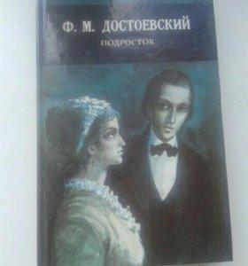 """Ф. М. Достоевский """"Подросток"""""""