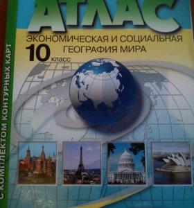 10 класс Атлас по географии мира