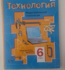 Технология фгос6 класс