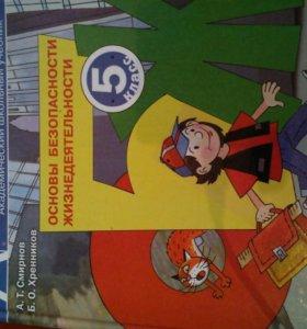 5 класс учебник обж
