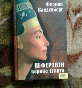 """Филипп Ванденберг """"Нефертити. Царица Египта"""""""