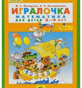 Петерсон Игралочка 3-4 года