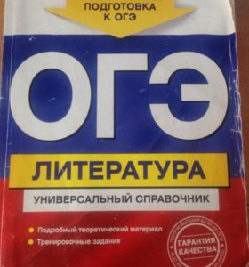 Справочник по литературе ОГЭ