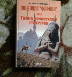 """Операция ""Фараон"" или Тайна египетской статуэтки"""