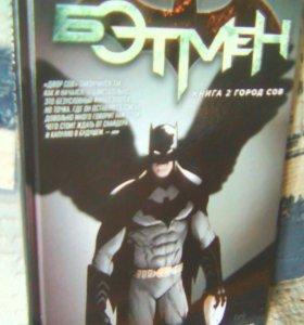 "Комикс ""Бэтмен. Книга 2- Город Сов"