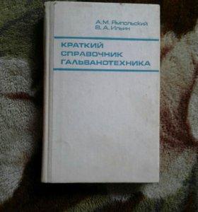 """""""Краткий справочник гальванотехника"""""""