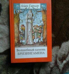"Алан Гарнер ""Волшебный камень Бризингамена"""