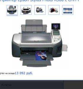 Принтер Epson Stylus R 300