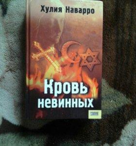 """Хулия Наварро """"Кровь невинных"""""""