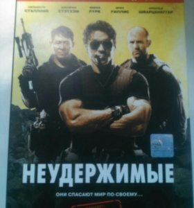 Blu-ray Неудержимые