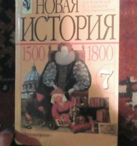 """Учебник """" Новая История"""" за 7 класс"""