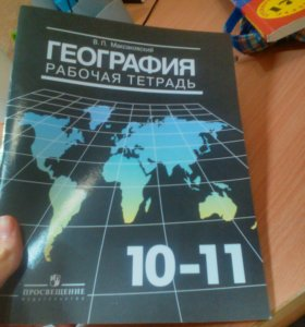 Рабочая тетрадь. География 10-11 класс