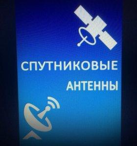 Ремонт, обслуживание спутниковых антенн