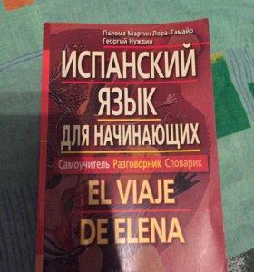Самоучитель Испанский для начинающих