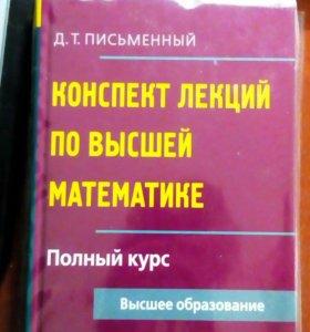 Конспект лекций по математике