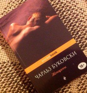 "Книга Чарльз Буковски ""Женщины"""