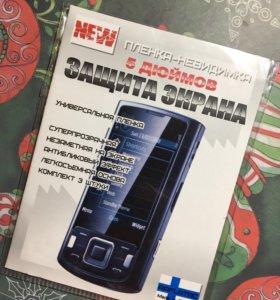 Защитная пленка на телефон (3шт)