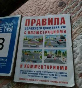 Правила дорожного движения с коментариями