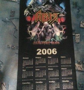 Рок группа АРИЯ , Календарь из ткани , 2006 год