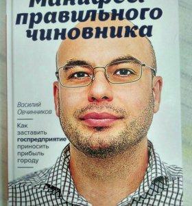 Книга для бизнеса