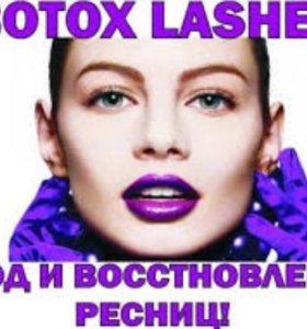 Botox + Laminirovanie Ресниц