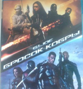 Blu-ray Бросок кобры