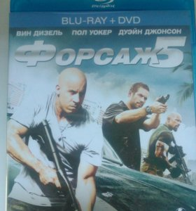 Blu-ray Форсаж 5