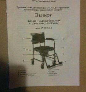 Кресло коляску (каталка) с туалетным устройством