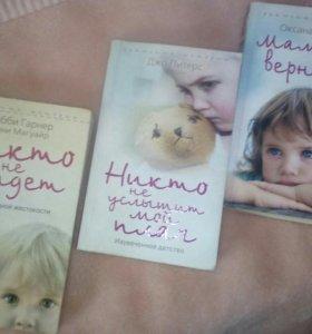 """Книги """"Реальные истории"""" 3шт."""