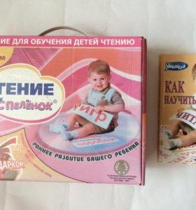 """Набор и книга """"Чтение с пелёнок"""""""