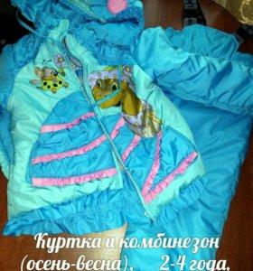 Верхняя одежда для девочки (весна и осень)