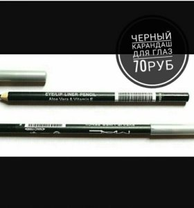 Черный карандаш