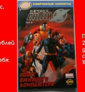 Комикс Марвел Люди Икс: Побег ожившего компьютера